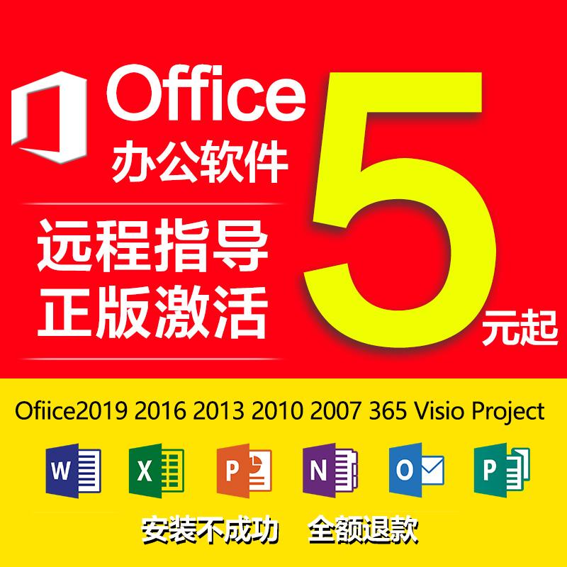 Office2016/2013/2010/365/2019/visio/projce/激活码密钥匙word