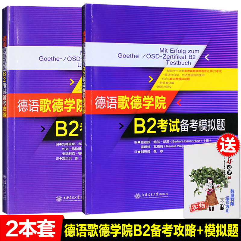 Usd 2542 Genuine German Goethe Institut B2 Exam Preparation Exam