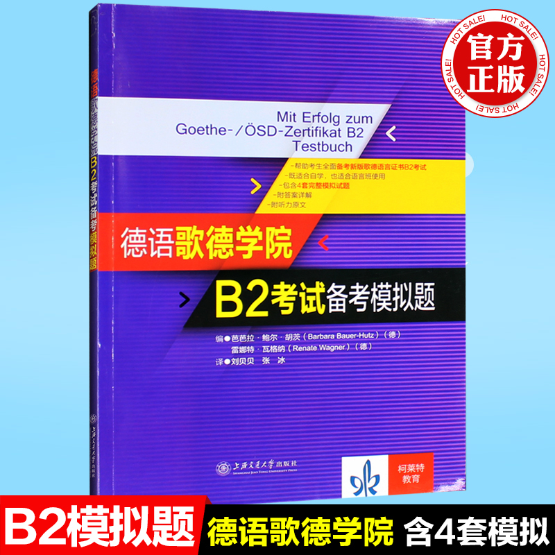 Usd 1377 Genuine German Goethe Institut B2 Exam Preparation