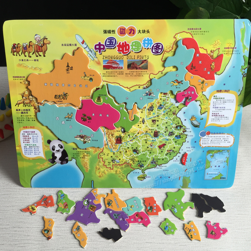 Wooden magnetic China World Map puzzle children's intelligence toys on kindergarten science curriculum map, book me on the map, kindergarten animals, kindergarten solar system map, kindergarten map activity,