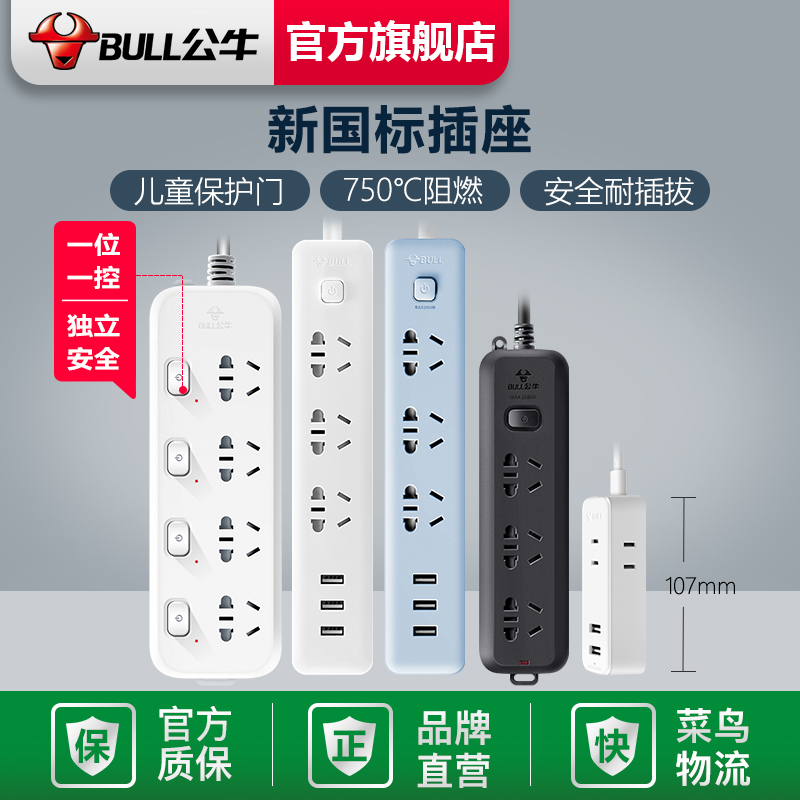 Bull Socket Usb Plug In Board Wiring Board Cable Board With Wired Home Multi Function Power Converter