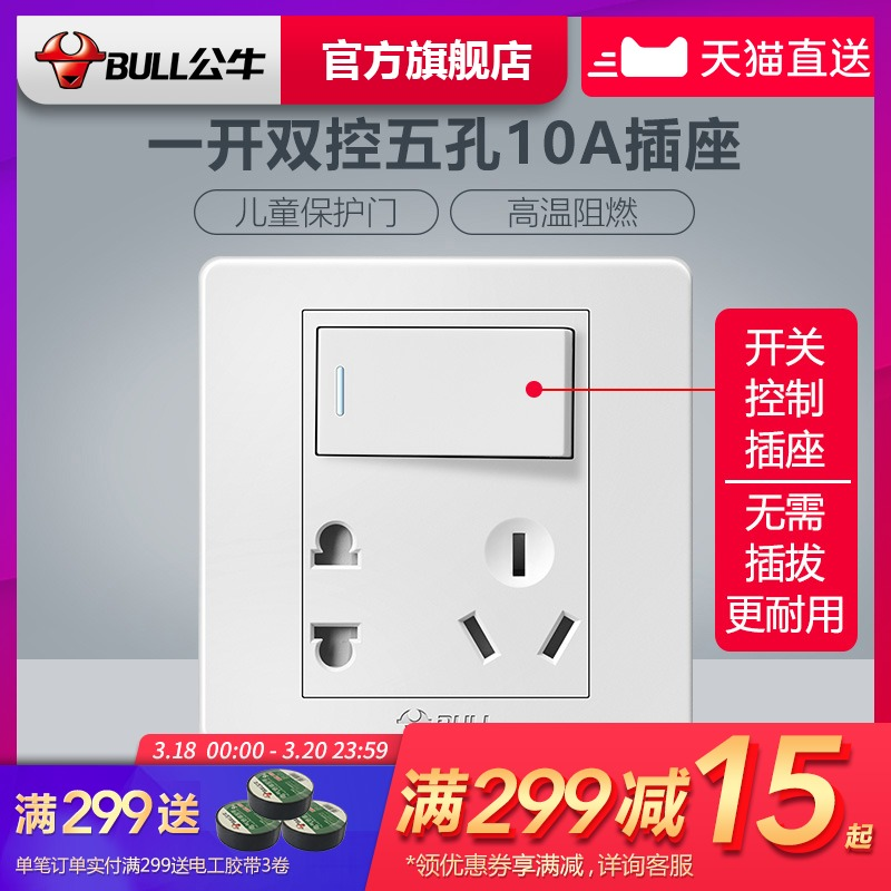 Bulls with switch socket panel 86 type Wall single open double Control 1 Open 5-hole power socket a open five-hole G07