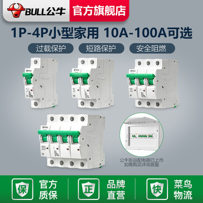 Bull official website flagship circuit breaker air switch household vacuum open electrode 1P2P / 3P / 4P63A / 100A vacation
