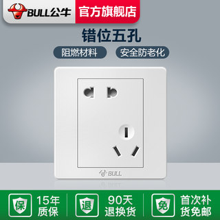 Bull socket flagship switch socket panel oblique five-hole 10A dislocation five-hole wall power panel socket G07