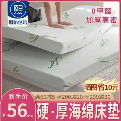 Sponge bed pad thick high-tatami rent house home student dormitory single double 1.2M1.5M soft mats