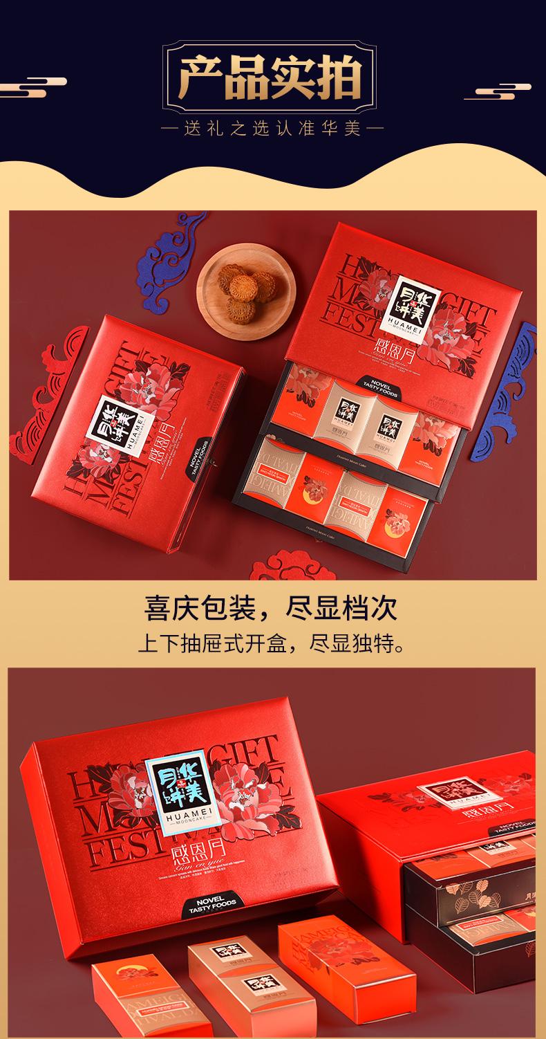 华美月饼丨大感恩月月饼礼盒, 1040g礼盒郑州华美月饼团购总经销
