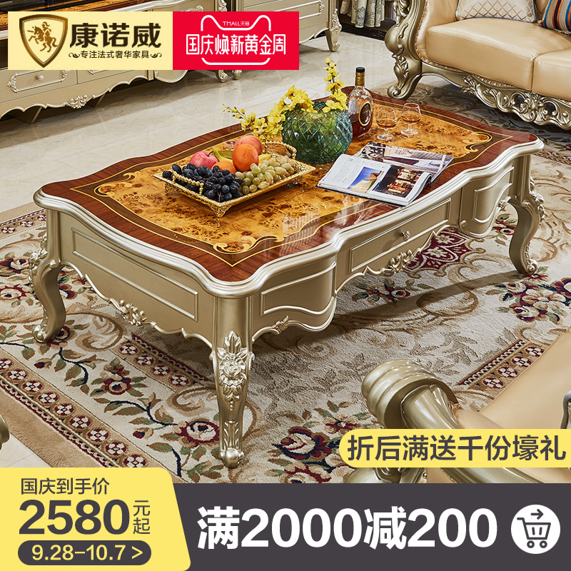 康諾威歐式茶幾電視柜組合套裝實木簡歐大小戶型客廳法式雕花茶幾