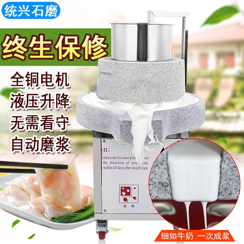 Texing электрический каменный шлифовальный станок коммерческий электрический кишечный порошок D50 метров поздно ночью соевое молоко машина тофу бамбуковые блины фрукты большие