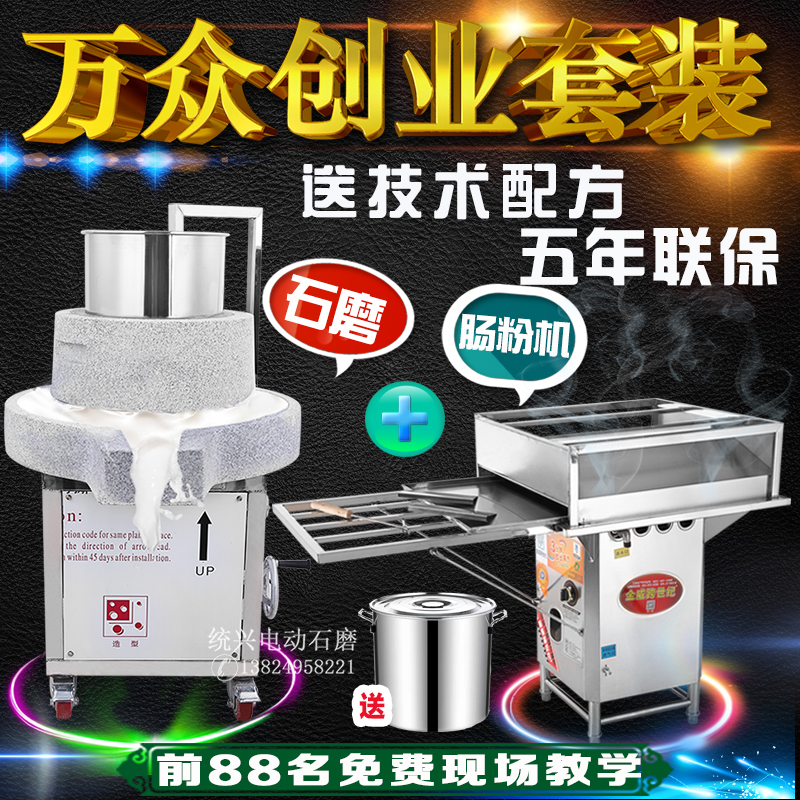 Tonxing brand electric stone mill electric commercial intestinal powder machine large graphite mill rice milk late-night soy milk tofu fully automatic