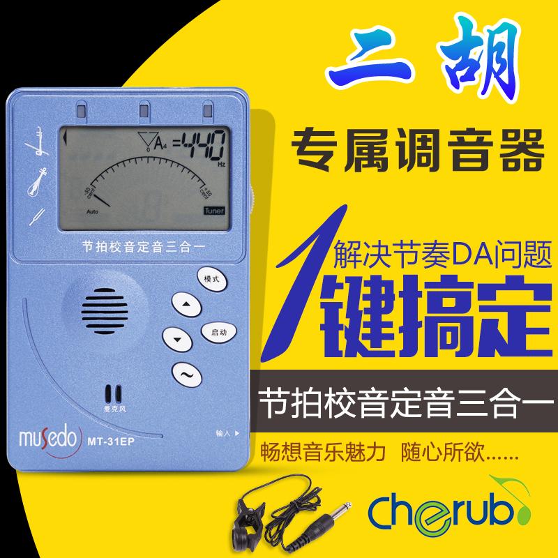 小二胡MT31EP电子定音器天使调音器三合一节拍二胡校音器二胡配件