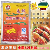 Kangquan Meat Products Color protection agent sauce Meat color preservation preservative to protect pigment tender meat