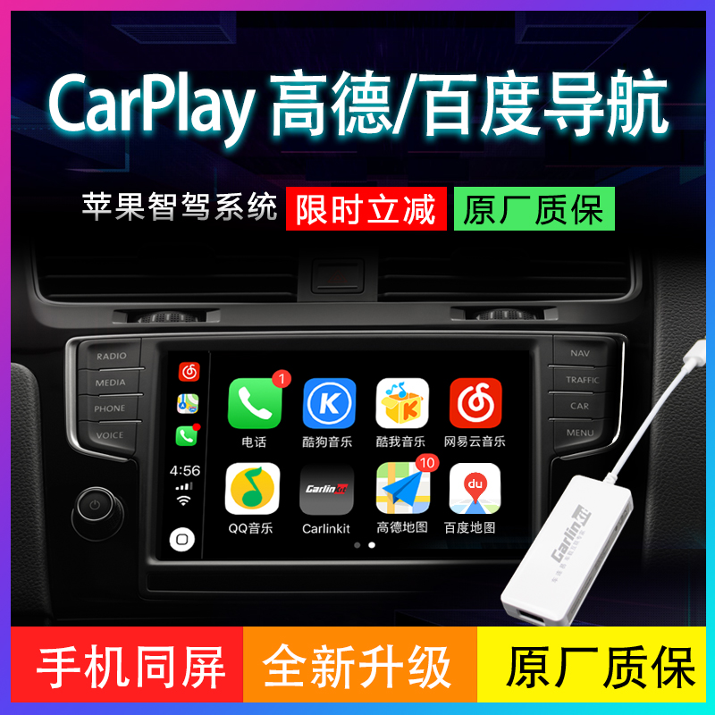 Android car CarPlay box USB module mobile phone navigation screen WINCE  Chevrolet BYD Song