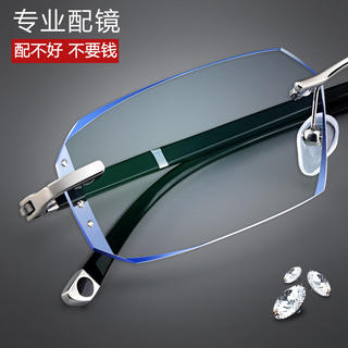 With finished myopia glasses for men, diamond trimmed rimless eye frame, flat light discoloration, Danyang radiation protection glasses for women