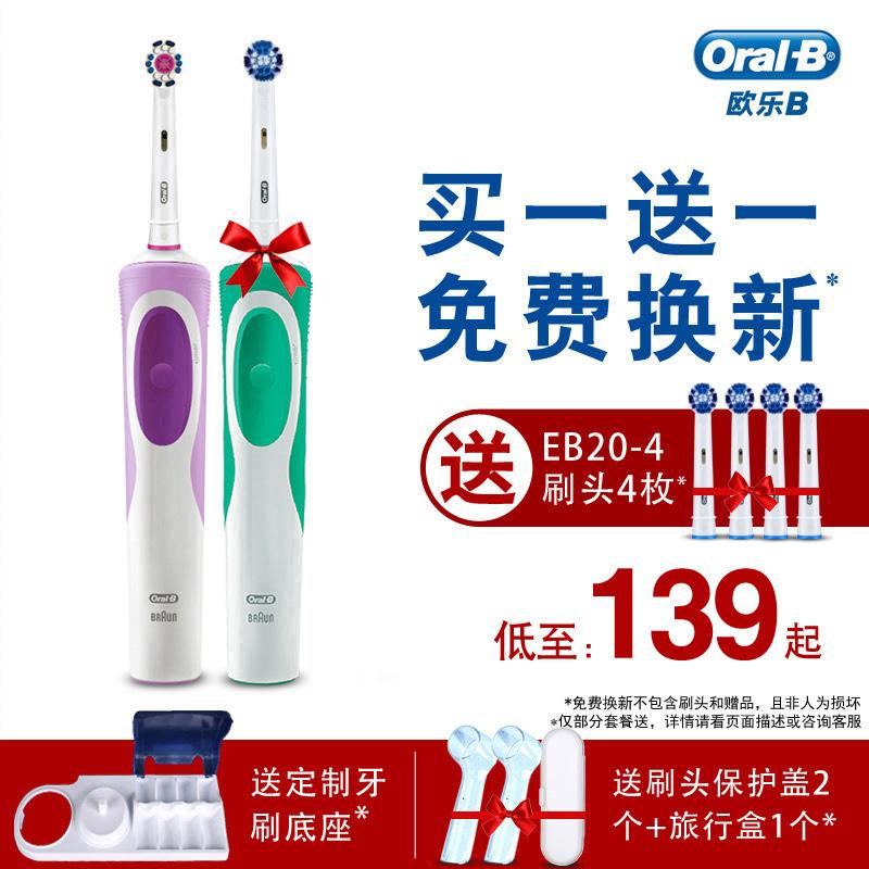 德国博朗oral-b/欧乐b电动牙刷D12深层充电式成人清洁两支特惠装