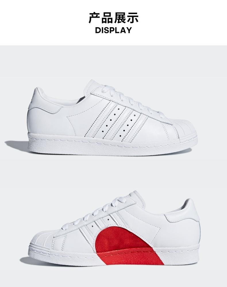 阿迪达斯 情人节限定 SUPERSTAR 80s 男女运动鞋 图7