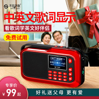 See or break H1 new elderly radio for the elderly small multi-function mini music player portable broadcast walkman small speaker singing opera listening song storytelling charging card audio