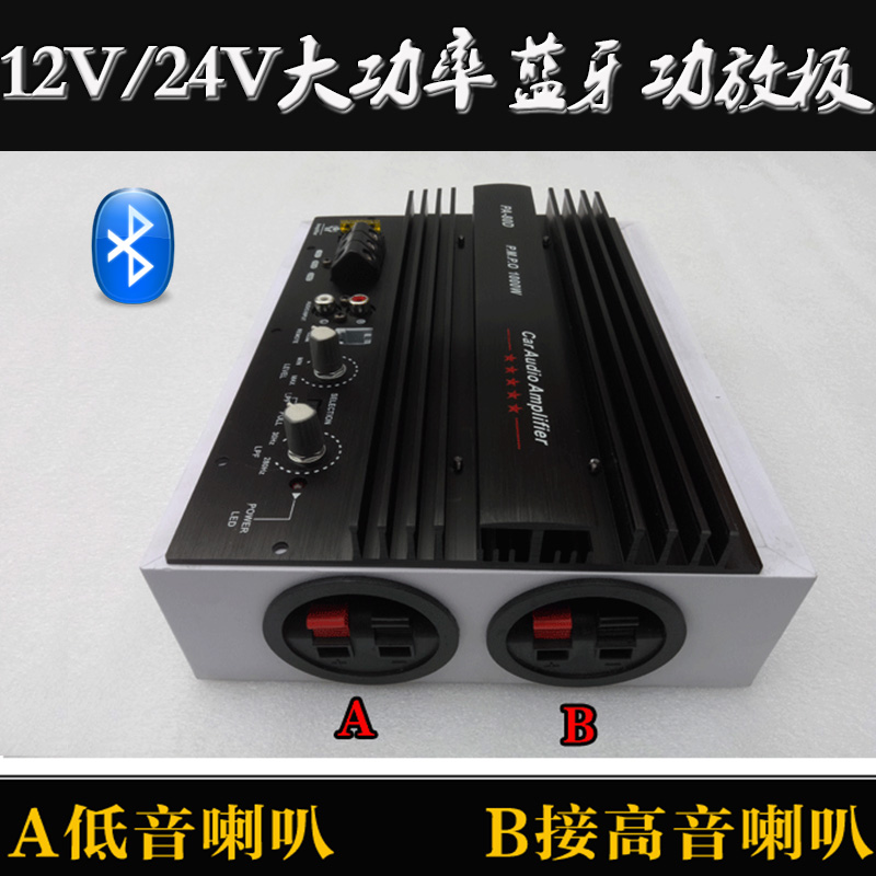 High power 1000W subwoofer 12v Bluetooth power amplifier