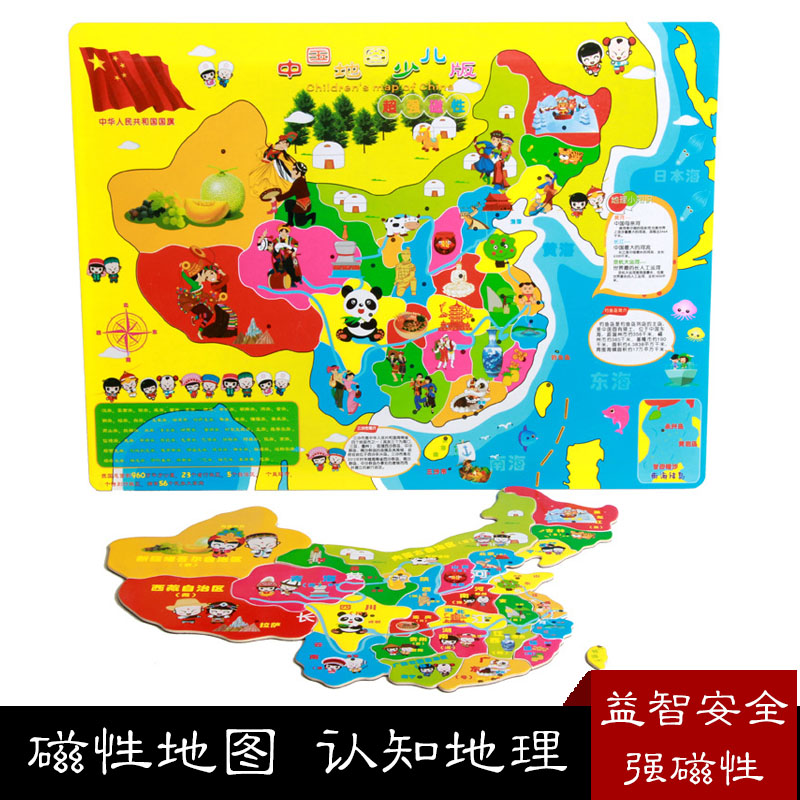 China Map Puzzle.Usd 13 77 Children S Version Of Magnetic China Map Puzzle World Map
