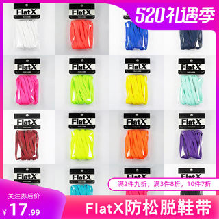 FLATX original AJ1 AJ1 AJ3 AJ4 AJ5 AJ6 AJ7 Blazer High Lower Help 8MM flat laces