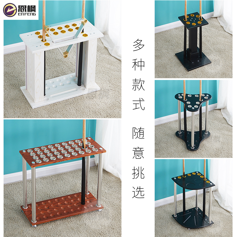 Enfeng table billiard room hall supplies display stand billiard bar rack floor vertical wall hanging eight nine ball multi-hole Rod rack