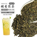 Yunnan glutinous rice fragrant leaf green tea natural fragrant glutinous rice fragrant green tea 500g perfume lemon tea milk tea shop dedicated