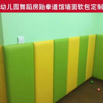 Anti-collision soft bag Taekwondo pavilion dance housing gym kindergarten anti-collision wall pack soft bag background wall soft bag