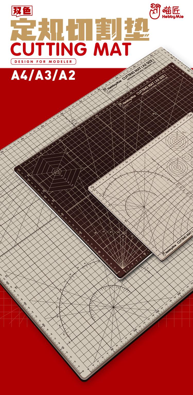 佈谷林~*模型超市*喵匠 HOBBY-MIO 定規 切割墊 雙色切割墊 模型切割墊