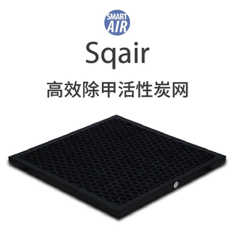 Sqair 活性炭滤网高效除甲醛