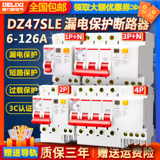 Leakage protector Delixi DZ47sLE household switch DZ47LE-63 circuit breaker leakage protection 2P32A40A63