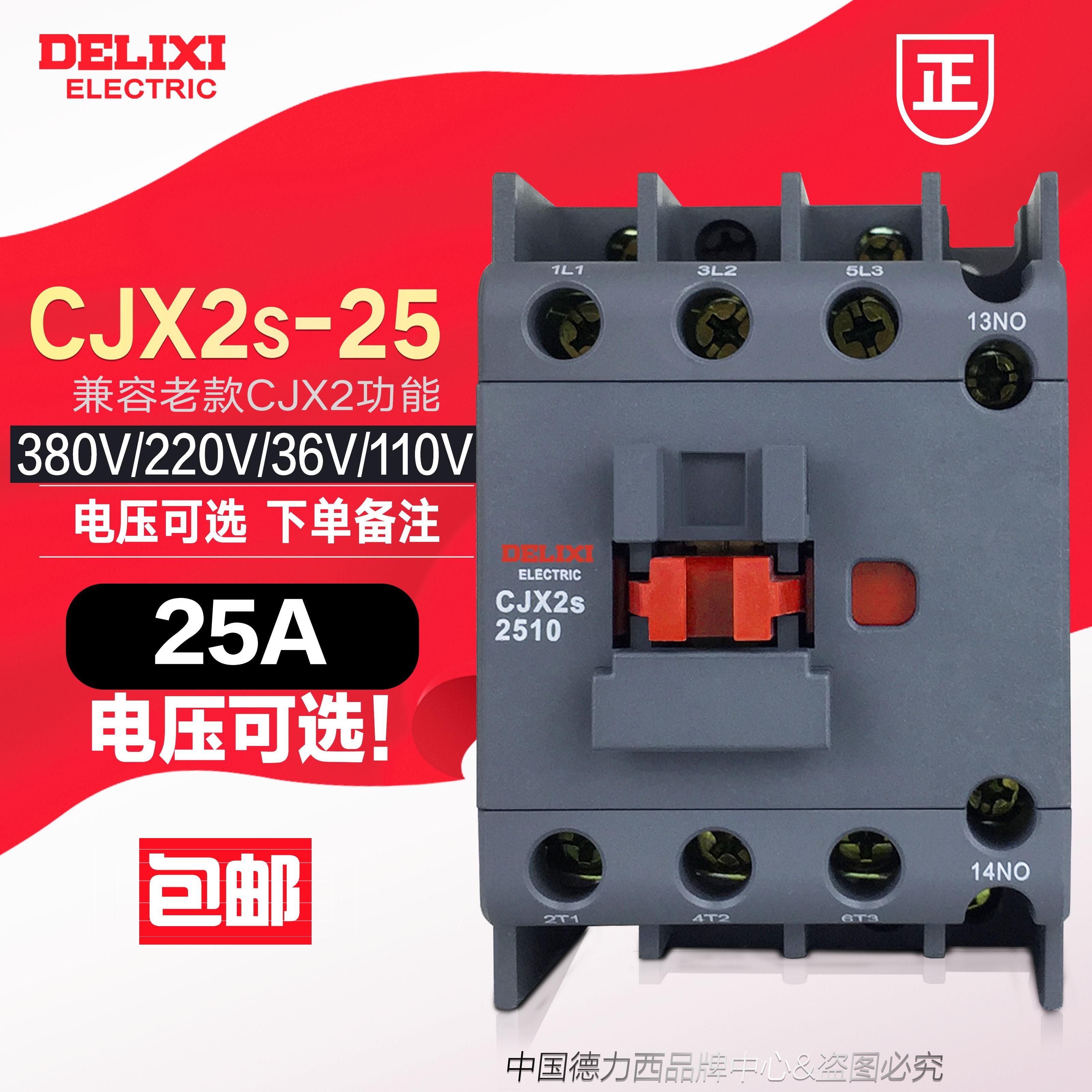 德力西交流接触器25A CJX2s-2510 2501 36V 110V 220V 380V