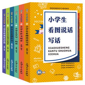超厚全彩全套6本小学生看图说话作文书