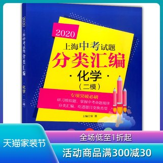 2020 Shanghai high school exam question classification compilation chemistry two-mode special breakthrough must be brushed Shanghai Shanghai high school entrance examination two model classification compilation mid-term exam review book mid-term exam question simulation test Tongji University Press