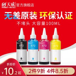 Tianwei applies Epson T672 ink L360 L310 L380 L1300 L351 L383 L301 L365 L455 L551 L558 L130 363 565 large capacity ink