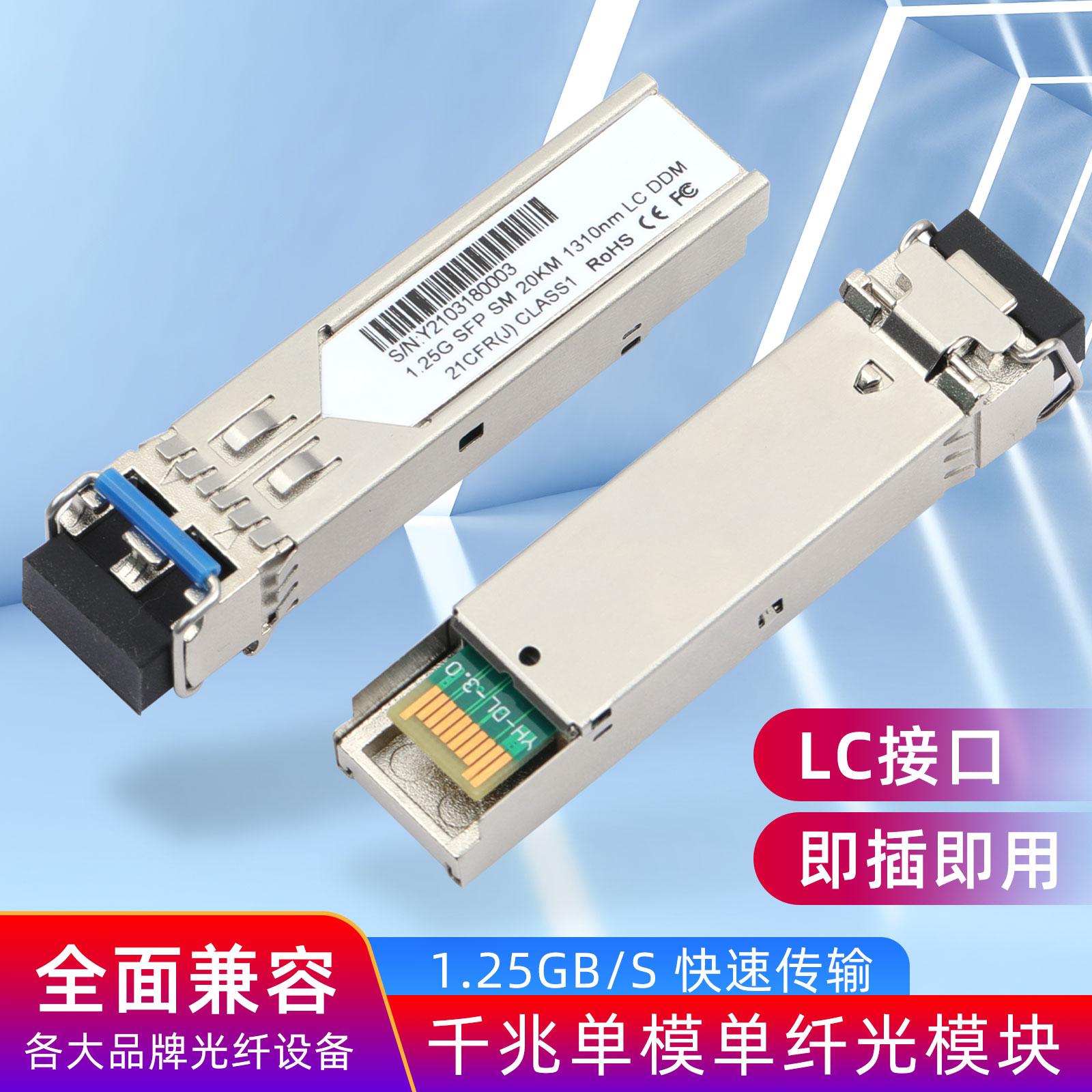 SFP光模块单模双纤LC千兆1.25G华为H3C兼容华三锐捷1310nm/1550nm