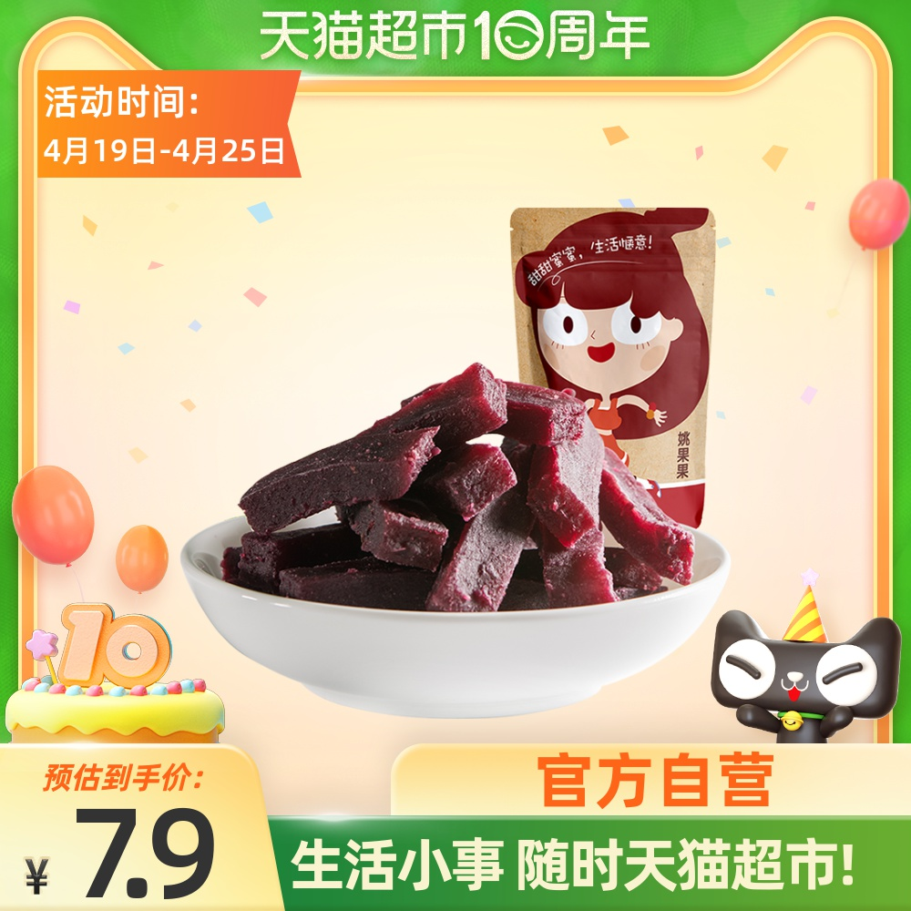 Mrs Yao Purple Fries 130g bag Purple potato Sweet potato Dried Soft sweet potato Dried fruit Fruits and vegetables dried Leisure snacks