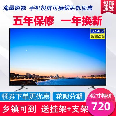 Jingdong Shopping Mall official website ace high-definition small LCD TV 32-inch 42-inch 55-inch 65-inch network intelligence