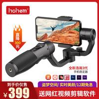 Hohem обширный мобильный телефон стабилизатор трехосевой анти-тряски баланс проса Huawei ручной PTZ vlog частота стрельба