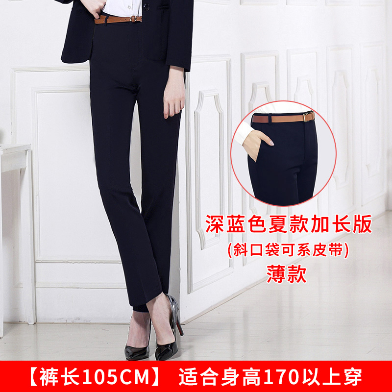 DARK BLUE SUMMER EXTENDED LENGTH PANTS LENGTH 105CM THIN SECTION