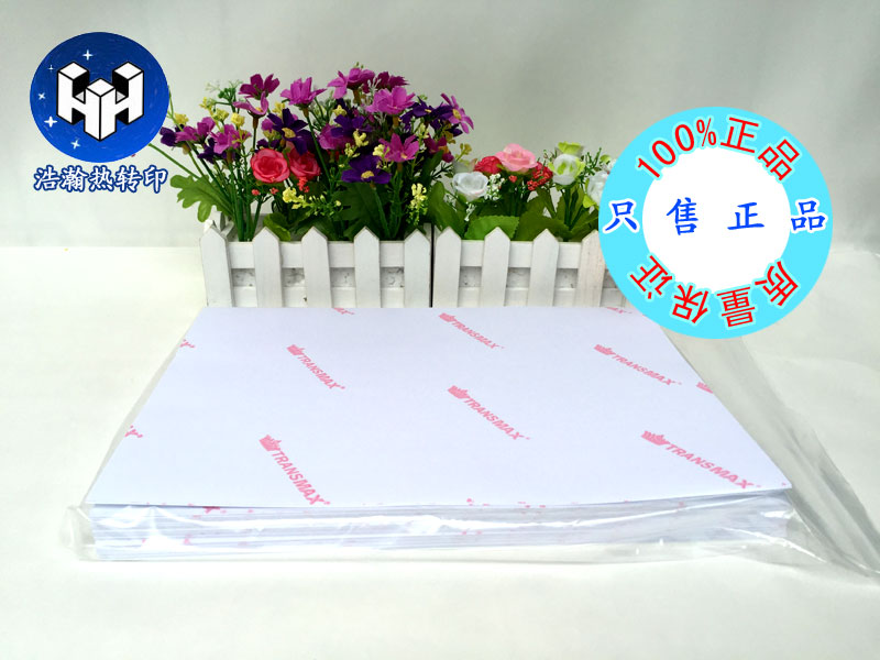 TransMax dark transfer paper A3 heat transfer Paper Crown heat transfer  paper dark paper T-shirt heat transfer paper not crack