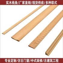 Wooden line Chinese ceiling solid wood line background wall decorative wood lines