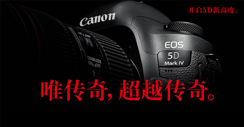 EOS-5D-Mark-IV_01.jpg