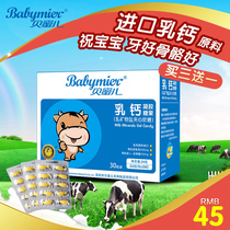 Bei er milk Calcium infant calcium calcium supplement Baby calcium liquid calcium child calcium