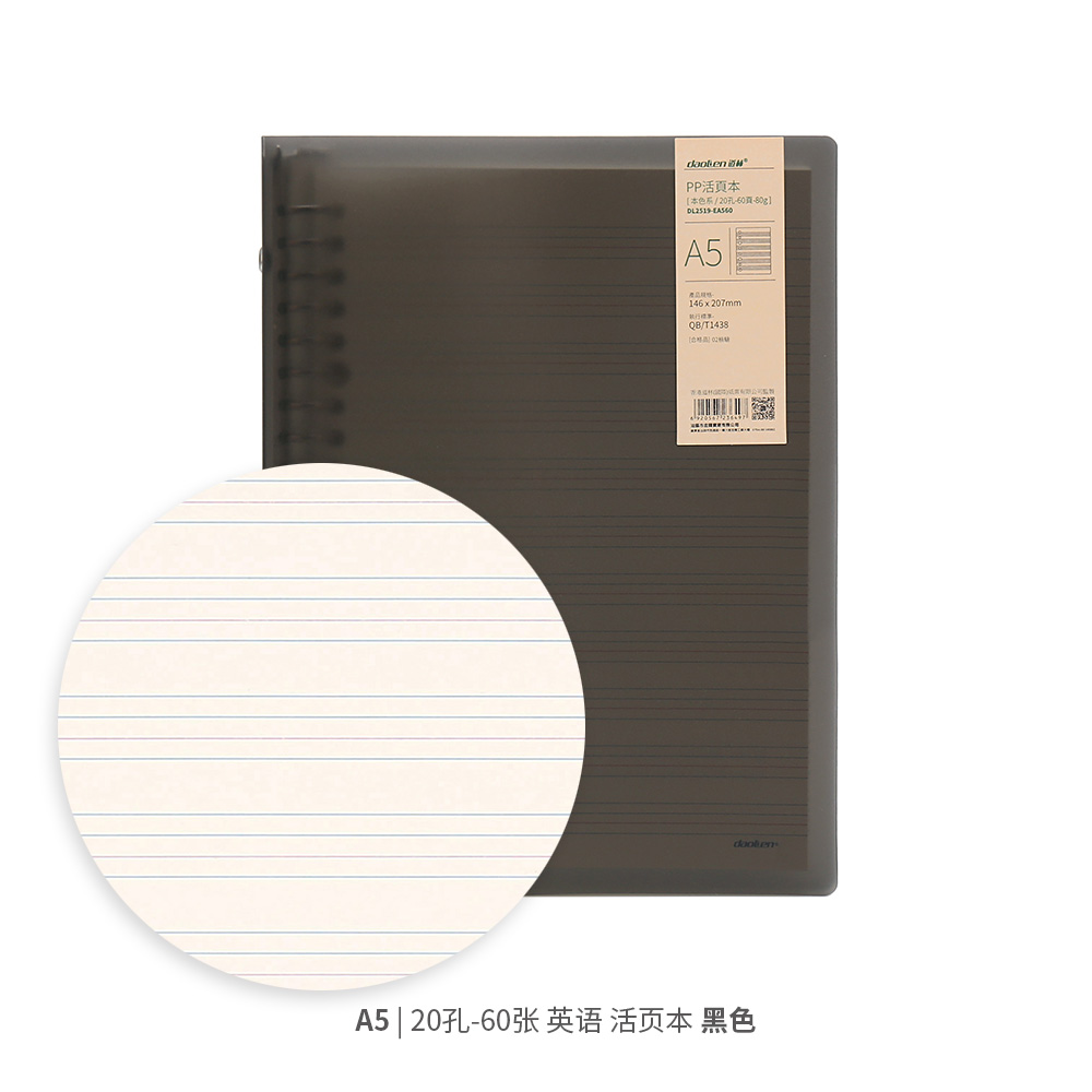 A5-20 Hole  Black Clip + English Paper 60 Sheets