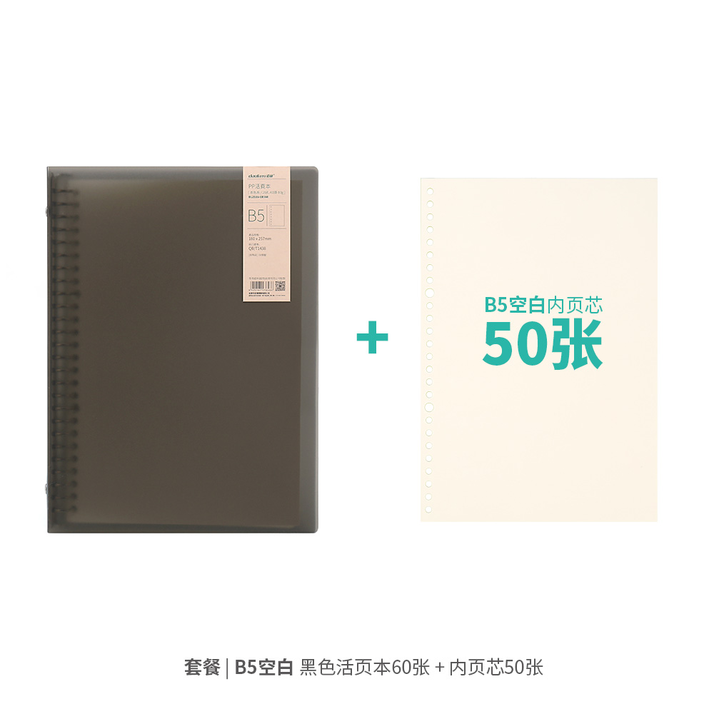 B5-26 Hole  Black Shell + Blank Paper 110 Sheets