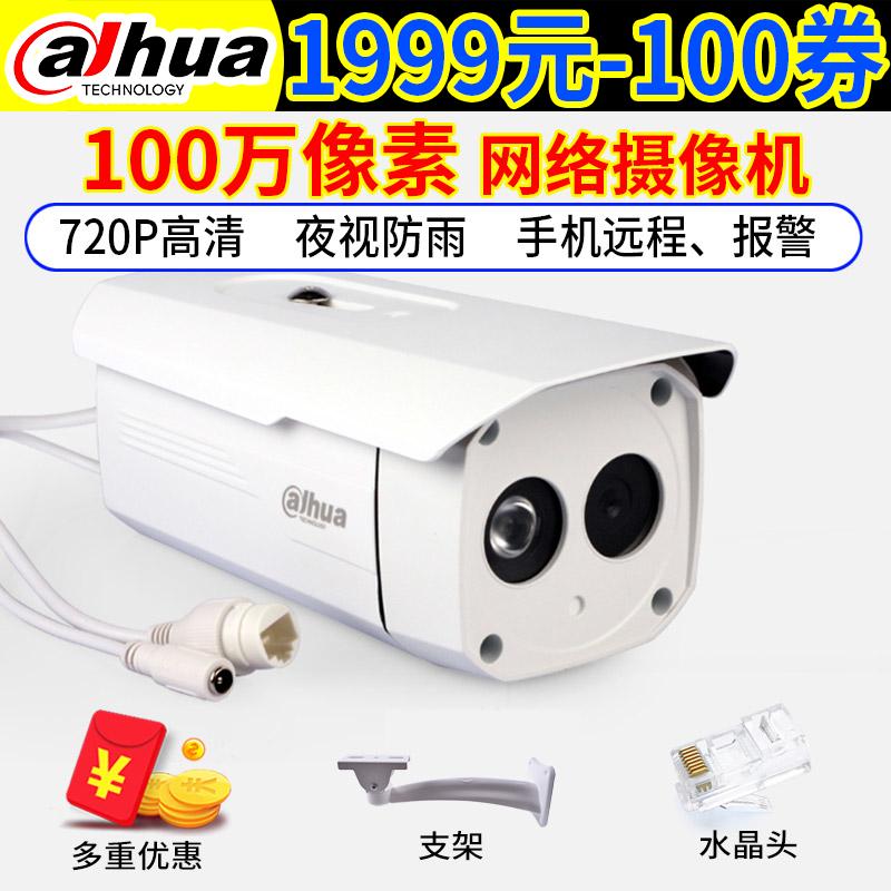 Большой цветущий 720P hd монитор глава 100 десять тысяч цифровой сеть камера обороны дождь ночное видение DH-IPC-HFW1025B