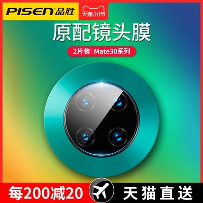 PISEN applies Huawei mate30 lens film mate40pro mobile phone p40pro camera protective film mate20 tempered p30 rear film p20 glass film 40RS Porsche full screen 5g