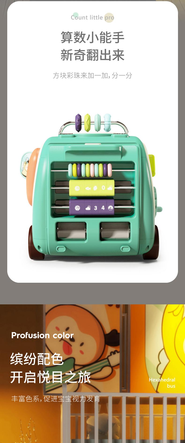 乐亲儿童玩具男女孩儿宝宝益智力动脑手拍鼓玩具六面体巴士车礼物详细照片