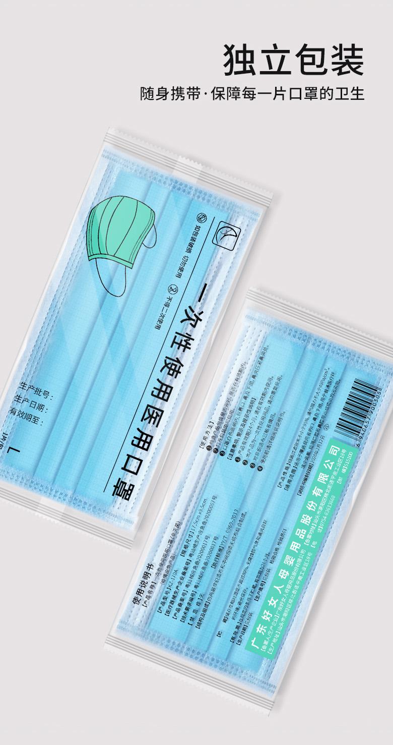 灭菌现货包邮好女人医用口罩一次性三层防护熔喷布非外科独立包装详细照片