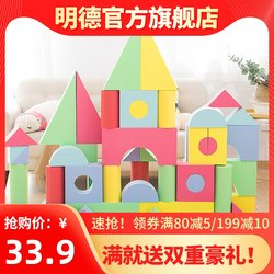 Mingde Children's Foam Building Blocks Large Soft Sponge Inserting Large Pieces of Children's Early Education and Intelligence Toys