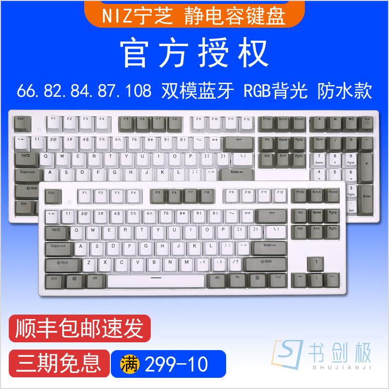 PLUM Ningzhi NIZ Static Capacitance Mechanical Keyboard Mac